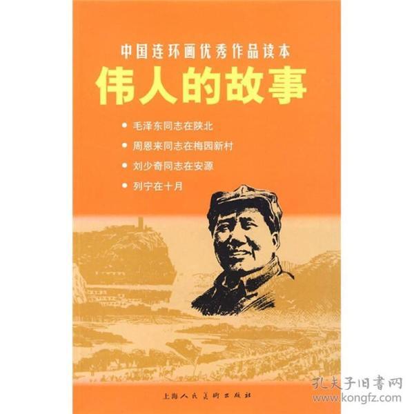 中国连环画优秀作品读本:伟人的故事