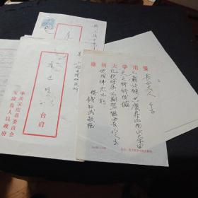 1990年 无锡大名家--钱绍武  信札诗笺一份和虞正明 张正 等短札一些  共计9份
