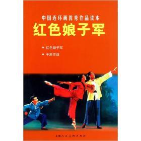 中国连环画优秀作品读本:红色娘子军