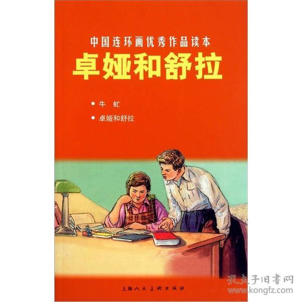中国连环画优秀作品读本:卓娅和舒拉