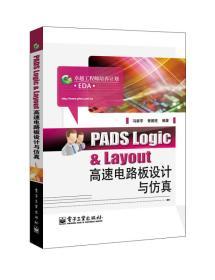 PADS Logic & Layout高速电路板设计与仿真