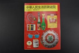 (V2054)《中华人民生活百货游览》 一册全 日文版 本书介绍了当时中国人民的生活用品 包括烟 火柴 帽子 衣服 鞋 修缮员 皮包 锁与匙 食具 茶具 茶 洗面奶 交通工具 地图 发型厅等内容 新潮社1988年