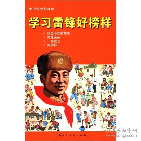中国经典连环画:学习雷锋好榜样