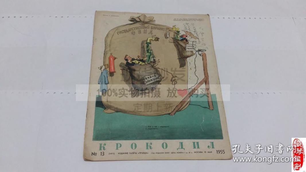 КРОКОДИЛ杂志 1955年13期