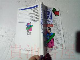 原版日本日文 ビジネスマンのための「法则」ハンドブツク 経済・経営から発想法まで PHP研究所  1988年 32开平装