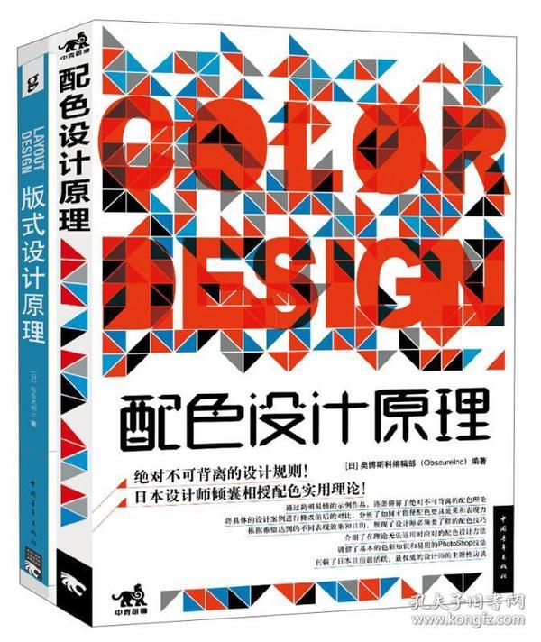解密平面設計的終極法則:版式設計原理+配色設計原理