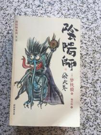 阴阳师系列(1-4册)