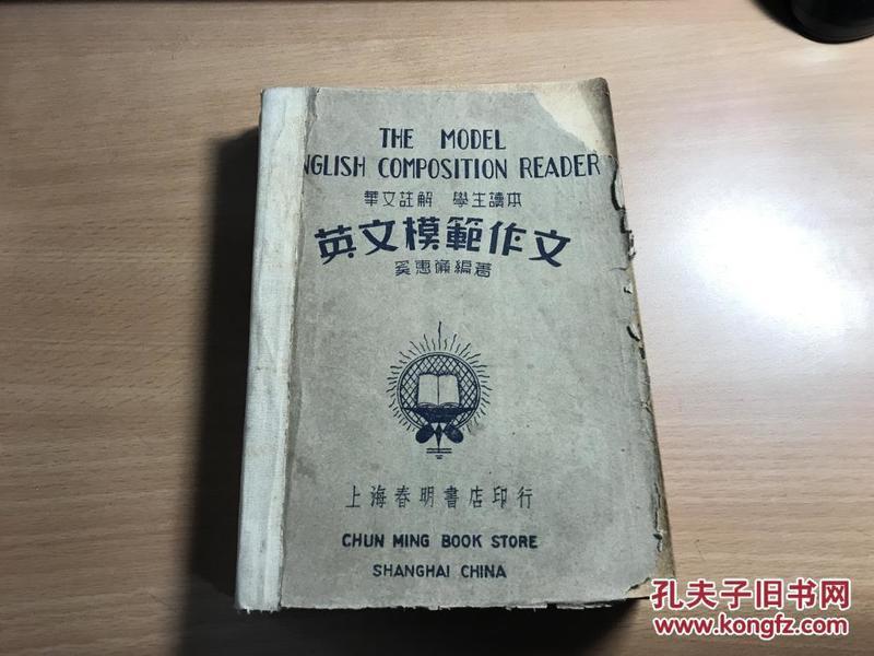 英文模范作文    奚惠廉著   1946年版本  稀见   内容 完整