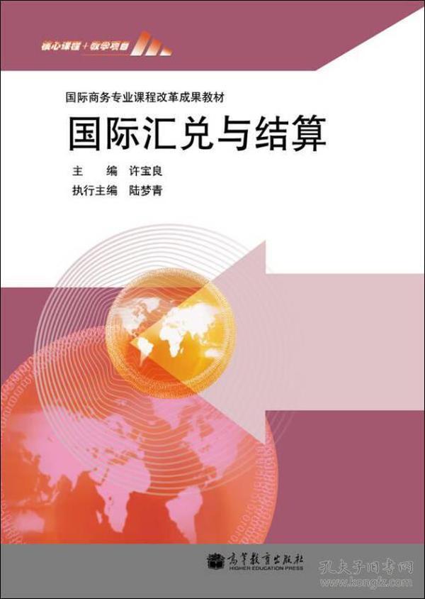 9787040349320国际商务专业课程改革成果教材:国际汇兑与结算