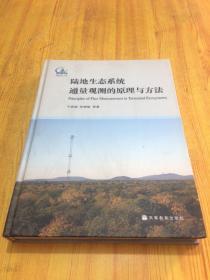 陆地生态系统通量观测的原理与方法【精装.16开】一版一印