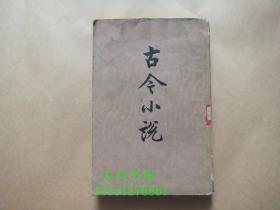 古今小说(上)