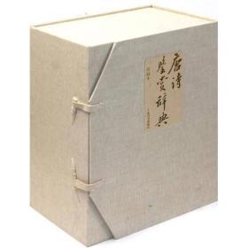 唐詩鑒賞辭典(珍藏版)