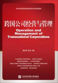 跨国公司经营与管理