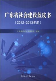广东省社会建设蓝皮书[ 2012~2013年度]