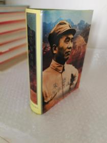 朱德军事活动纪事(1886--1976)