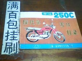 幸福250C摩托车零件目录