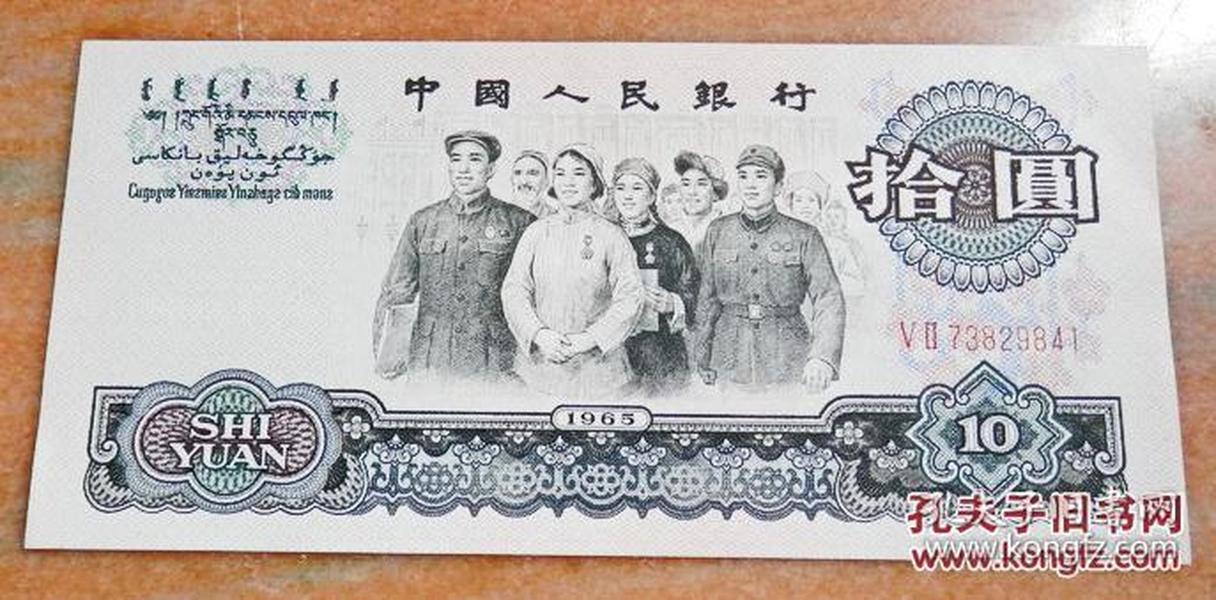 全新挺板品佳第三版人民币十元大团结纸钞包老包真无下水纸钱币