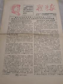 文革小报:战斗报(油印)1967年4月10日北京市外交部服务局革命造反委员会