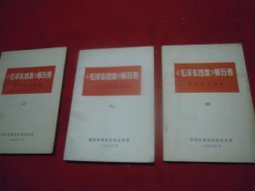 《毛泽东选集》第五卷学习参考资料 2、3、4   【东2】