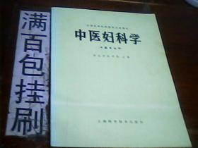 中医妇科学(供中医专业用) 上海科学技术出版社