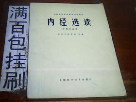 内经选读 北京中医学院主编