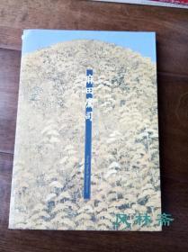 麻田鹰司 16开全彩91图 日本京都风景画家