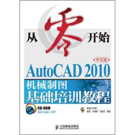 从零开始:AutoCAD 2010中文版机械制图基础培训教程