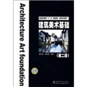 """普通高等教育""""十一五""""规划教材:建筑美术基础(第2版)"""