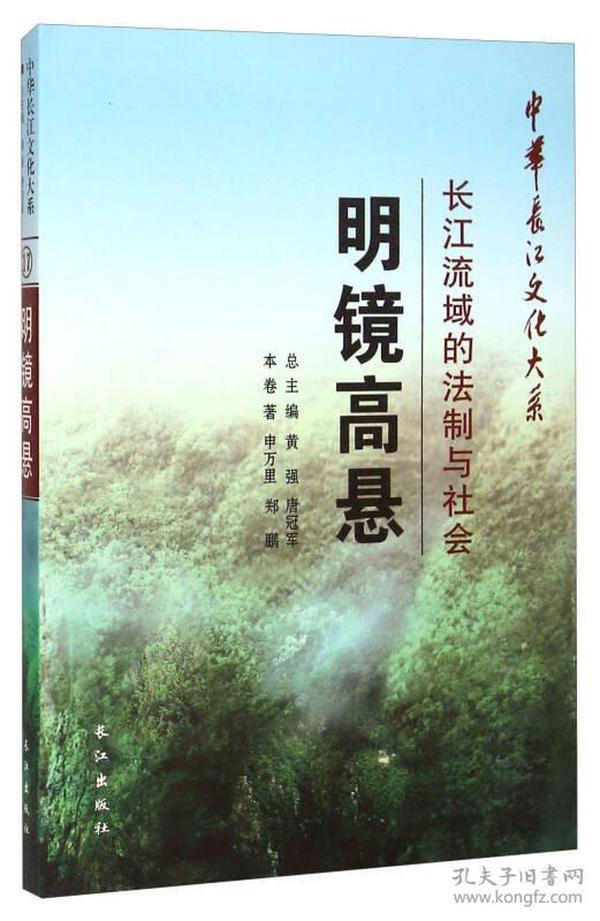 9787549225361中华长江文化大系17:明镜高悬·长江流域的法制与社会