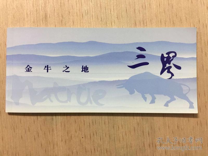 金牛之地三界邮资明信片(8枚/套)