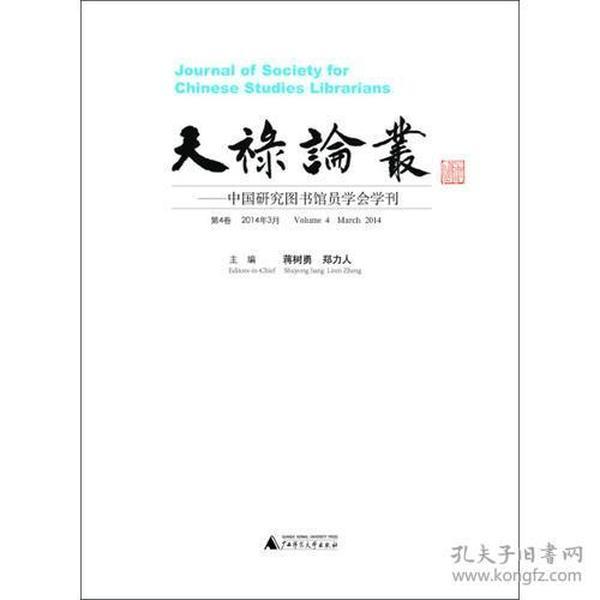 天禄论丛——中国研究图书馆员学会学刊 第4卷 2014年3月