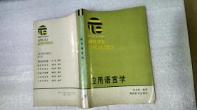 应用语言学 (私藏签名)