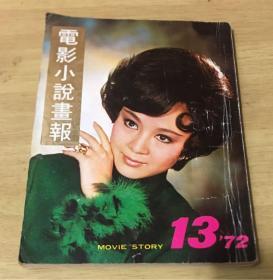 1972年《电影画报》13期汪萍封面