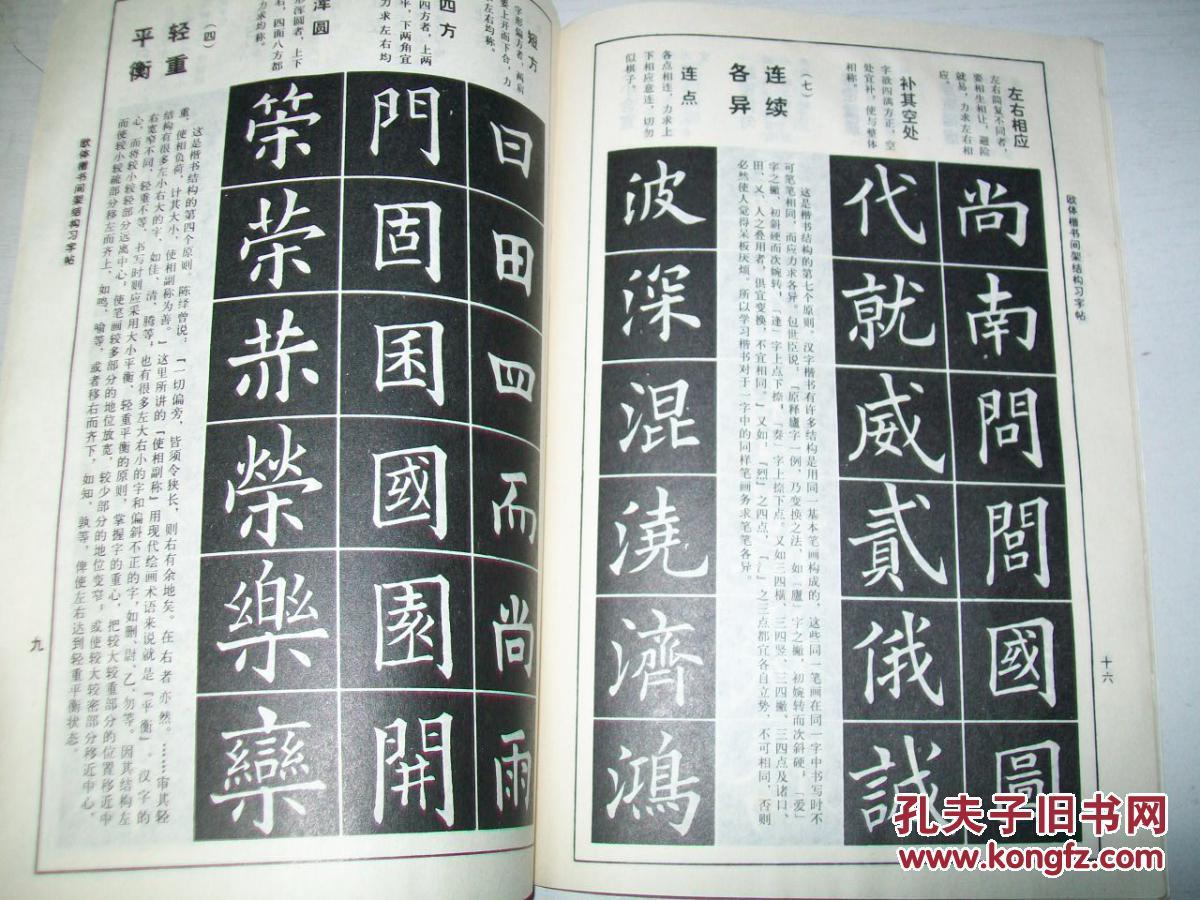 欧体楷书间架结构习字帖