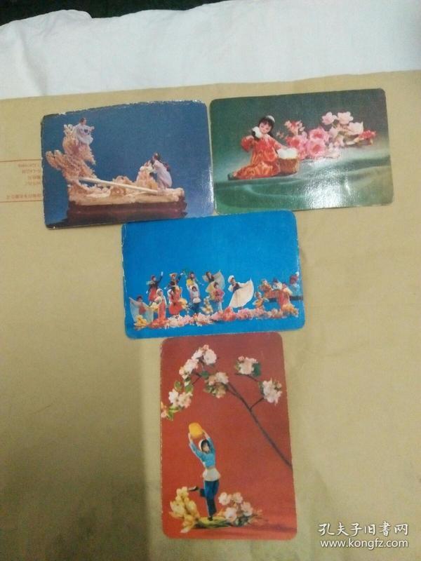 1976年少数民族年历卡4张
