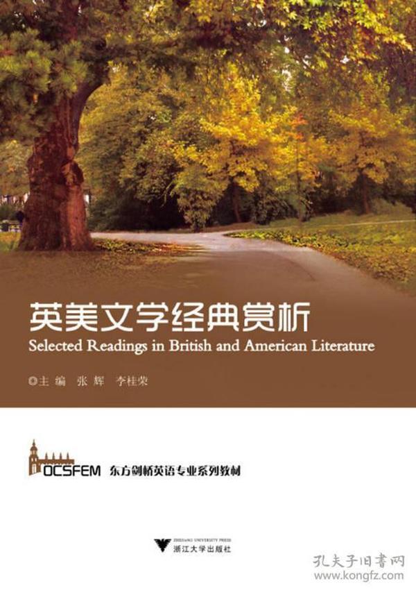 英美文学经典赏析(东方剑桥英语专业系列教材)