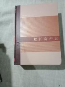 松江房产志 16开精装巨厚本