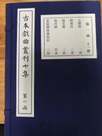 古本戏曲丛刊七集(宣纸线装)