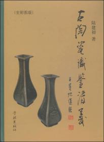 古陶瓷识鉴讲义(全彩图版)