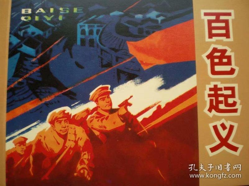 连环画《百色起义》雷德祖 绘画,天津人民美术出版社,一版一印 3000册,