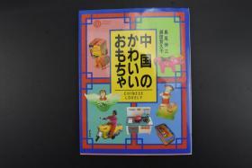 (V2052) 《可爱的中国玩具》一册全 大量彩色图片介绍八十年代中国玩具 不同的视角看中国社会发展 可爱玩具 动物 交通 煮炊仔 茶具 餐具 食为天 零食 节日庆祝 风筝 学取聪明 文具等 平凡社1997年
