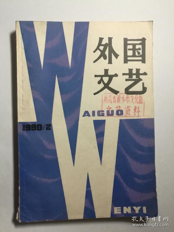 外国文艺 1990.2