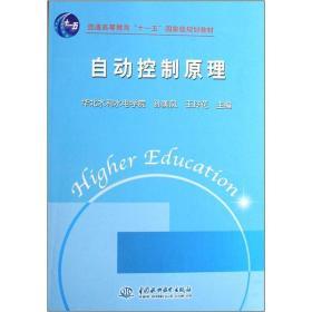 """普通高等教育""""十一五""""国家级规划教材:自动控制原理"""