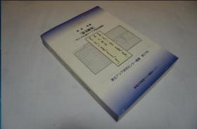 蒙文总汇  蒙古语罗马字转写配列     东北大学