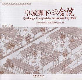皇城脚下四合院——北京百家精品四合院旅游指南