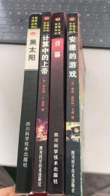 世界科幻大师丛书 计算机的上帝、日暮、黑太阳、安德的游戏
