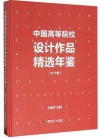 中国高等院校设计作品精选年鉴(2015卷)(精)全新正版 未拆塑封