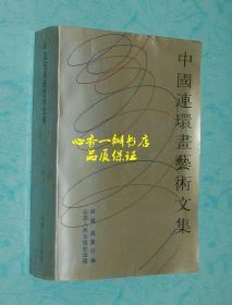 中国连环画艺术文集(大厚册)