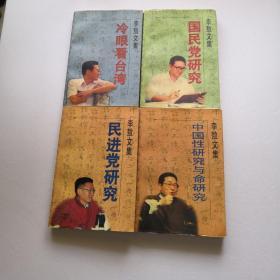 李敖文集(第一辑)(全四册)