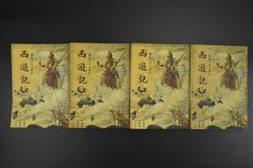 (甲8012)绣像仿宋完整本《西游记》一百回4册全 广益书局《西游记》是中国古典四大名著之一,是中国古代第一部浪漫主义章回体长篇神魔小说 清代学者吴玉搢等首先提出西游记作者是明代吴承恩 这部小说以唐僧取经这一历史事件为蓝本 通过作者的艺术加工 深刻地描绘了当时的社会现实